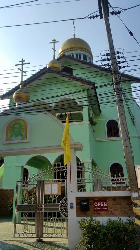 Orthodox Christian Church of St Vladimir